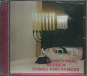 Traditional Hebrew Songs and Dances - Ensemble Shalom - CD